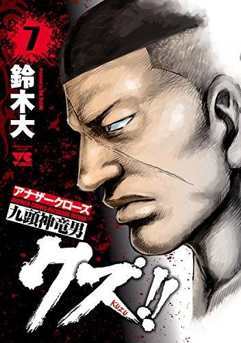 クズ!! ~アナザークローズ九頭神竜男~ 7 (ヤングチャンピオン・コミックス)