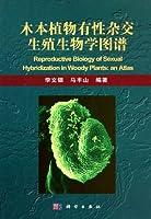【按需印刷】-木本植物有性杂交生殖生物学图谱