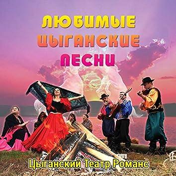 Любимые цыганские песни