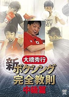 大橋秀行 ボクシング 新!完全教則 中級篇 [DVD]