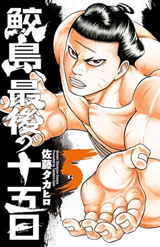 鮫島、最後の十五日 5 (少年チャンピオン・コミックス) - 佐藤タカヒロ