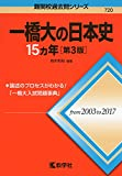 一橋大の日本史15カ年[第3版] (難関校過去問シリーズ)