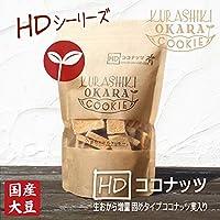 おから増量 HDココナッツ 1袋(160g) 倉敷おからクッキー (固めタイプのHDシリーズ) たんぱく質・食物繊維たっぷりの国産大豆生おから