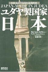 ユダヤ製国家日本―日本・ユダヤ封印の近現代史 単行本