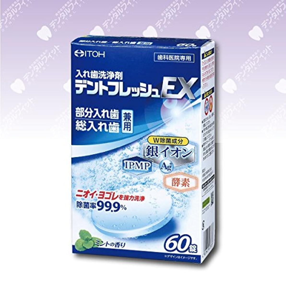 パーク文化受粉する入れ歯洗浄剤 デントフレッシュEX 1箱(60錠)