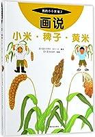 画说小米·稗子·黄米