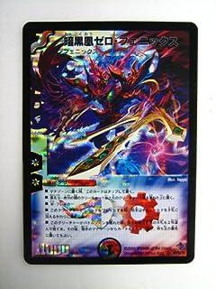 暗黒凰ゼロ・フェニックス 極神編第4弾完全極神(パーフェクト・ヘヴン) スーパーレア