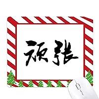 日本での戦い ゴムクリスマスキャンディマウスパッド