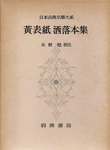 日本古典文学大系 59 黄表紙洒落本集