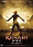 KESARI/ケサリ 21人の勇者たち[DVD]