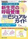 新生児の呼吸管理ビジュアルガイド