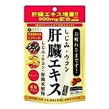 ファイン しじみウコン 肝臓エキス 90粒入(1日3~6粒)