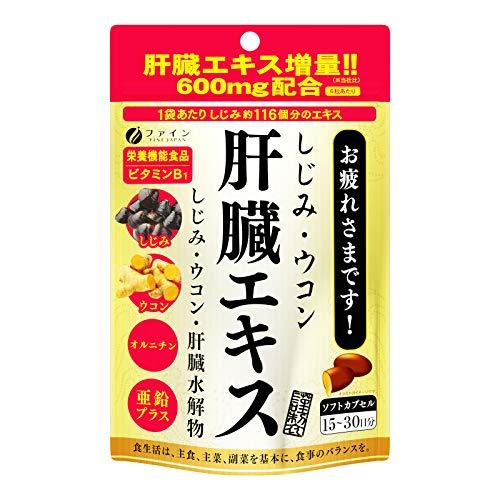 ファイン しじみウコン肝臓エキス 630mg×90粒