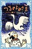 つるのよめさま -日本のむかし話(1)23話- (新装版) (講談社青い鳥文庫)