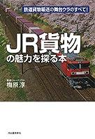 JR貨物の魅力を探る本