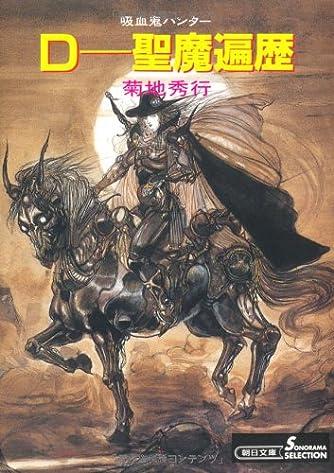 Dー聖魔遍歴―吸血鬼ハンター 6 (朝日文庫 き 18-6 ソノラマセレクション 吸血鬼ハンター 6)