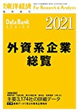 外資系企業総覧 2021年版 (週刊東洋経済臨増 DBシリーズ)