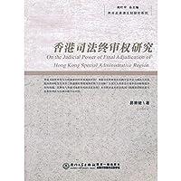香港司法终审权研究