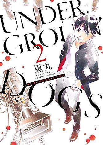 UNDERGROUN'DOGS 2 (ビッグコミックス)