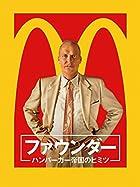 親切すぎるとビジネスで成功できない!? 『ファウンダー ハンバーガー帝国のヒミツ』