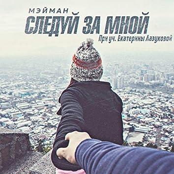 Следуй за мной (feat. Екатерина Лазукова)
