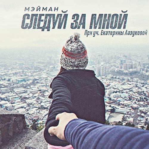 МЭЙМАН feat. Екатерина Лазукова