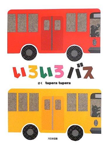 大日本図書『いろいろバス』