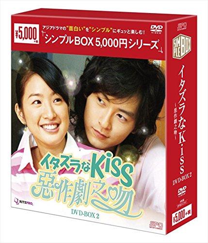 イタズラなKiss~惡作劇之吻~ DVD-BOX2  <シンプルBOX シリーズ>