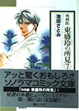 外科医東盛玲の所見 (7) (ソノラマコミック文庫)