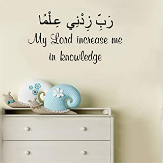Perlk Vinyl Decal Quote Art Wall Sticker Inspirational Quotes Islamic Quran Arabic Calligraphy My Lord Increase Me in Knowledge for Muslim Living Room