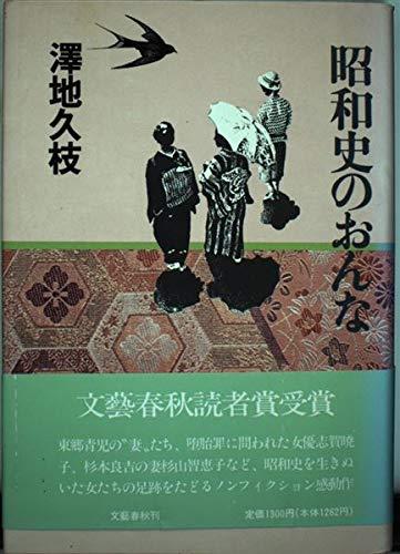 昭和史のおんなの詳細を見る