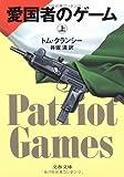 愛国者のゲーム〈上〉 (文春文庫)
