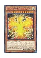 遊戯王 日本語版 MP01-JP001 The Winged Dragon of Ra - Immortal Phoenix ラーの翼神竜-不死鳥 (ミレニアムシークレットレア)