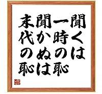 書道色紙/名言『聞くは一時の恥、聞かぬは末代の恥』/薄茶額付/受注後直筆(千言堂)