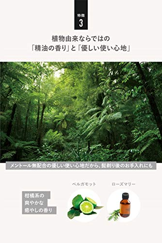 クワトロボタニコ(QUATTROBOTANICO)[化粧水メンズオールインワン]ボタニカルローション&アフターシェーブ/男性/スキンケア/化粧品/保湿(2.3ヶ月分・115mL)