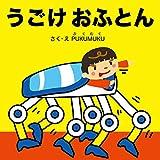 moving futon (pukumuku picture books) (Japanese Edition)