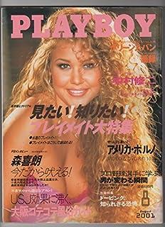 PLAYBOY (プレイボーイ) 日本版 2001年8月号