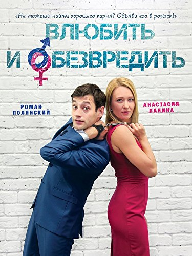 Love Wanted (Russian Audio)