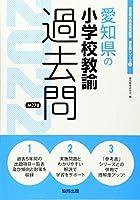 愛知県の小学校教諭過去問 2022年度版 (愛知県の教員採用試験「過去問」シリーズ)