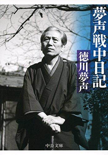 夢声戦中日記 (中公文庫プレミアム)