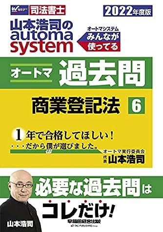2022年度版 山本浩司のオートマシステム オートマ過去問 6 商業登記法