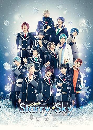 DVD「Starry☆Sky on STAGE」 SEASON2 ~星雪譚~