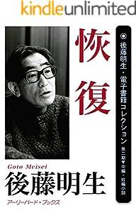 後藤明生・電子書籍コレクション 16巻 表紙画像