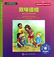 Children with emotional management training Pictures & double flavor character emotions: teach children face conflicting emotions(Chinese Edition)