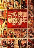 ニッポン映画戦後50年〈1945~1995〉―映画と風俗でたどる昭和~平成の時代