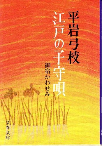 御宿かわせみ (2) 江戸の子守唄 (文春文庫)