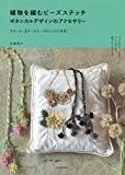 植物を編むビーズステッチ ボタニカルデザインのアクセサリー:2ホール・4ホールビーズのレシピも充実!