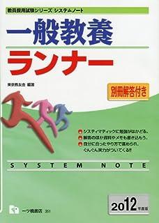 一般教養ランナー 2012年度版 (教員採用試験シリーズ) (教員採用試験シリーズシステムノート)