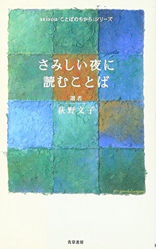 さみしい夜に読むことば (seisou「ことばのちから」シリーズ)