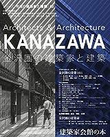 金沢圏の建築家と建築 (地域の建築家と建築 02)